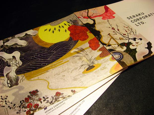seraku_brochure2.jpg