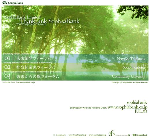 sophiabank.jpg