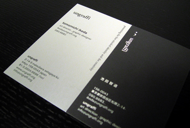 Blog works logographic archive ungraffi name card reheart Gallery