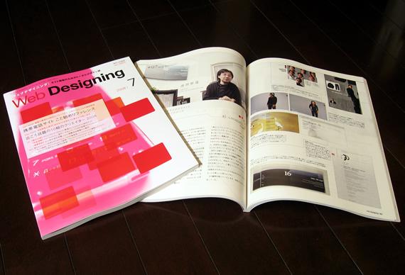 webdesigning200807.jpg